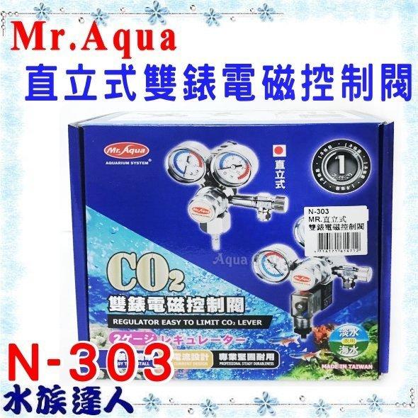 <br/><br/>  推薦【水族達人】水族先生Mr.aqua《直立式雙錶電磁控制閥 N-303》直立式 電磁閥<br/><br/>