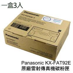 Panasonic 國際牌 KX-FAT92E 原廠雷射傳真機碳粉匣-3支/1盒  適用機型Panasonic KX-MB781 /KX-MB778 / KX-MB788TW▲最高點數回饋10倍送▲