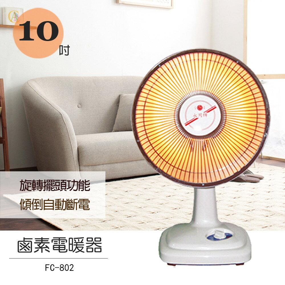【永用】10吋擺頭鹵素電暖器FC-802