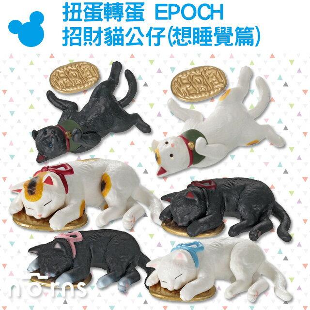 NORNS 【轉蛋-EPOCH-招財貓公仔(想睡覺篇)】扭蛋 貓咪 愛睏 玩具 公仔 雜貨