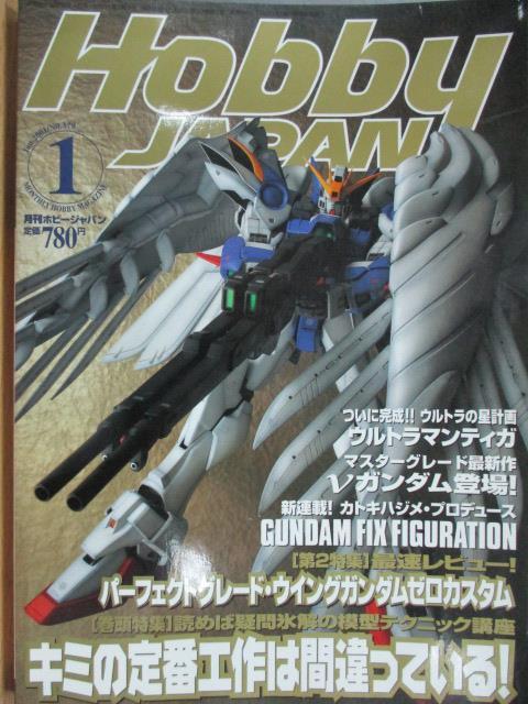 【書寶二手書T1/嗜好_QJP】Hobby Japan_2001/1_GUNDAM FIX..._日文