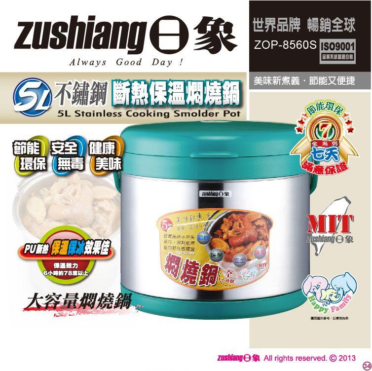 淘禮網  ZOP-8560S 日象 5L不銹鋼斷熱保溫燜燒鍋