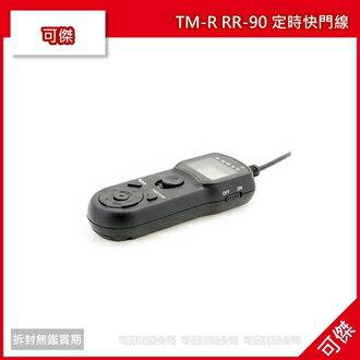 可傑  Fujifilm TM-R RR-90 定時快門線 JJC 液晶快門線 富士 X-M1 X-E2 X-A1 X-Q1 X-T1 RR90