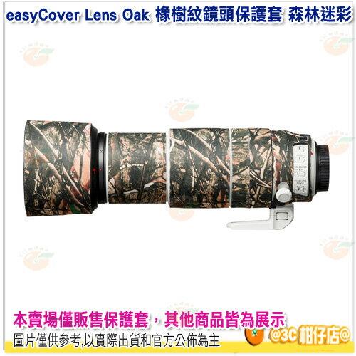 easyCover Lens Oak 橡樹紋鏡頭保護套 森林迷彩 公司貨 Canon EF 100-400mm 適用 - 限時優惠好康折扣