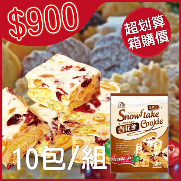 宅配$499免運費!★【KTmiss團購分享價】良菓子雪花餅(蔓越莓口味)