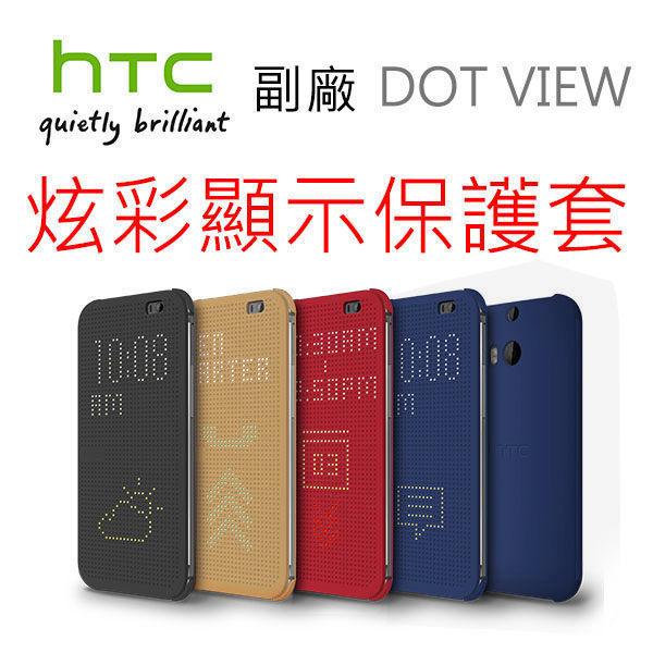 HTC M9炫彩螢幕顯示(副廠Dot View點陣式)手機殼/保護套-金