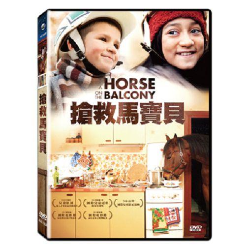 搶救馬寶貝DVD
