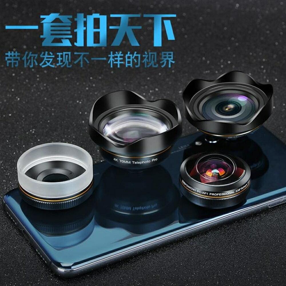 手機拍攝鏡頭 拍照手機鏡頭廣角微距魚眼全屏主直播攝像頭外置高清單反通用長焦抖