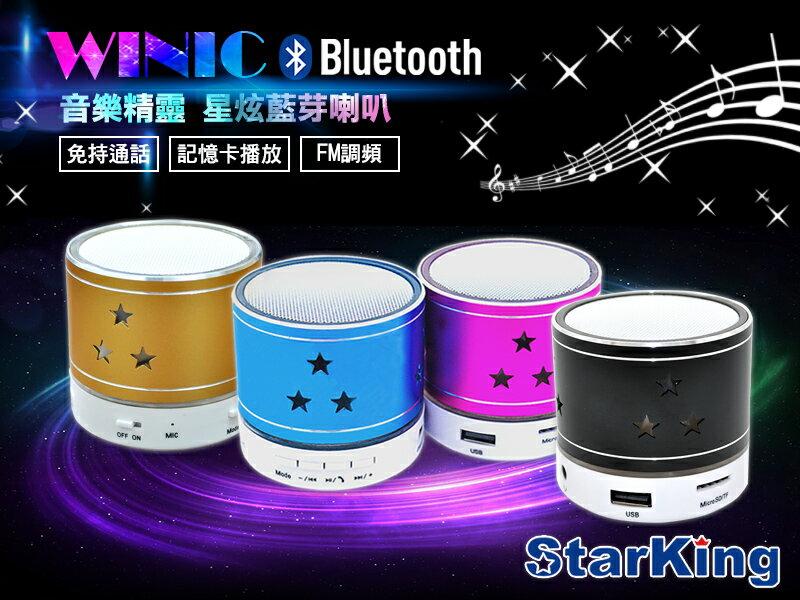 聖誕節 交換禮物 WINIC音樂精靈 星炫藍芽喇叭 麥克風 可通話 免持聽筒 音箱 AUX 記憶卡 FM 藍牙 語音提示 USB隨身碟