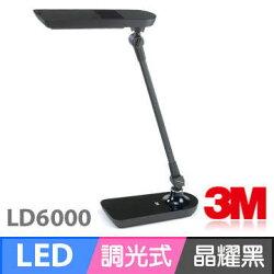 免運費 3M 58° 博視燈/護眼檯燈/博士燈/LED檯燈 LD-6000 / LD6000 調光式(黑)