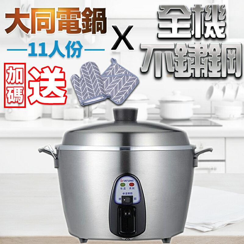 -送廚房隔熱組-TATUNG大同 11人份不鏽鋼電鍋 TAC-11T-NM