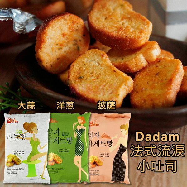 韓國 Dadam 法式流淚小吐司 洋蔥/大蒜/披薩【特價】§異國精品§