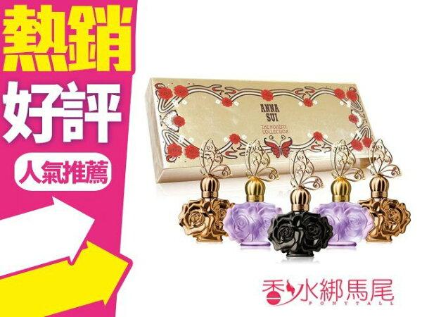 Annasui安娜蘇波希經典迷你小香禮盒組(4mlx5瓶)◐香水綁馬尾◐