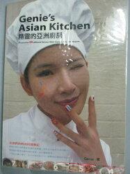 【書寶二手書T1/餐飲_HMT】精靈的亞洲廚房:女孩們的時尚料理筆記_Genie