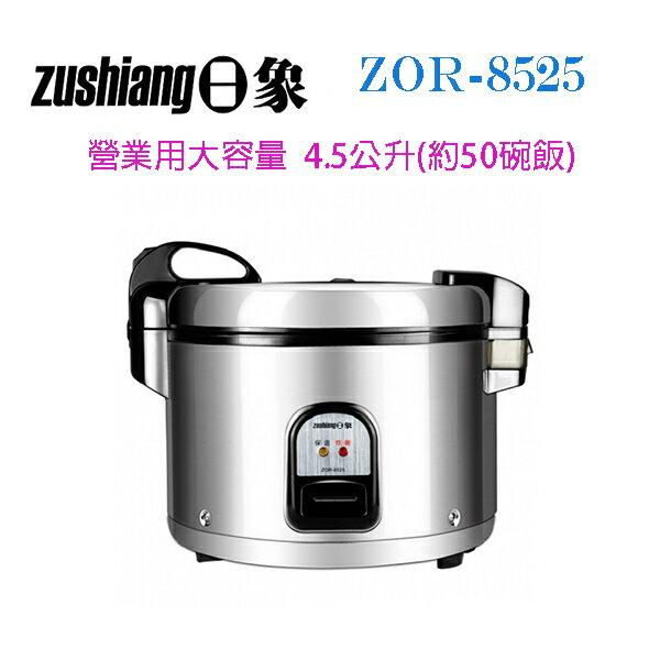 日象 ZOR-8525 營業用電子鍋(50碗飯)