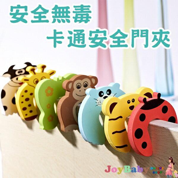 兒童卡通門夾安全門卡動物造型防止寶寶門夾手JoyBaby