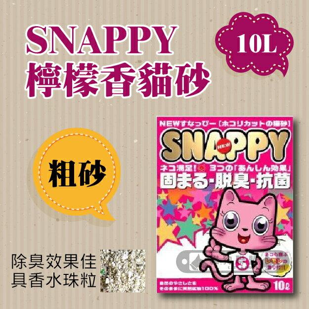 +貓狗樂園+ SNAPPY檸檬香貓砂【粗砂。10L】220元*凝結力好、用量省