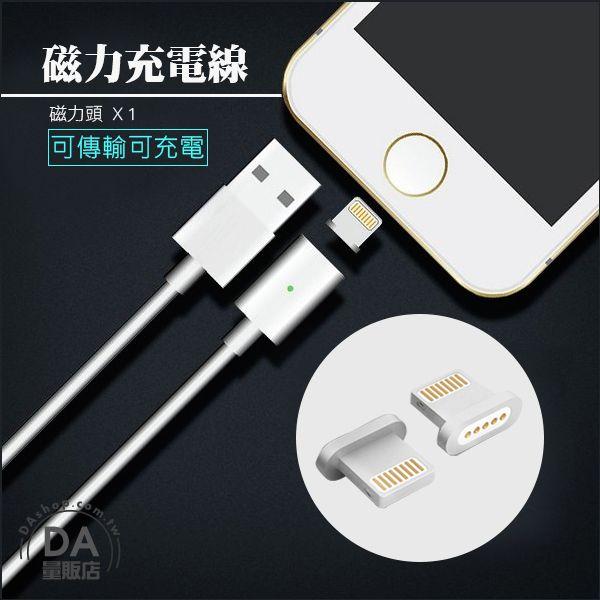 《3C任選三件9折》iphone 5 6 ipad 新款 磁吸線 燈號顯示 可傳輸 充電 充電頭 一顆(84-0055)