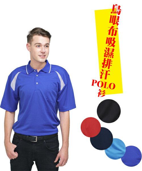 剪接吸排POLO衫