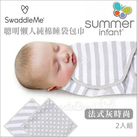 ✿蟲寶寶✿【美國Summer】100%純棉 聰明懶人睡袋包巾 - 法式灰條紋 2入組