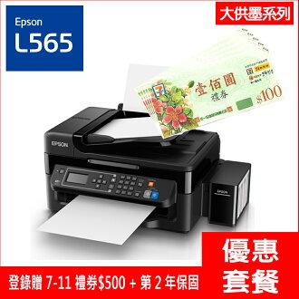 【最高可折$2600】EPSON L565 高速網路WiFi 傳真七合一 (列印/影印/掃描/有線網路/無線網路/ADF/傳真)連續供墨噴墨印表機(原廠保固‧內附隨機原廠墨水1組)