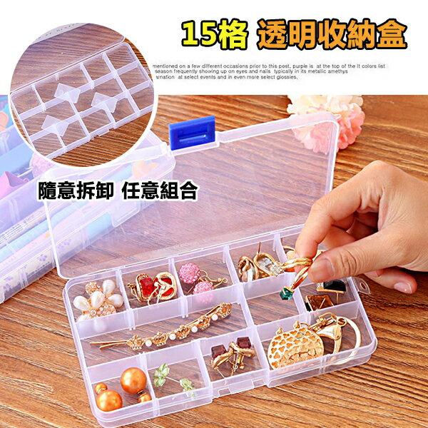收納盒 15格透明收納盒17.5x10x2.5cm 藥盒 首飾盒 小物盒 飾品 雜物 零件 分格【PMG040】收納女王