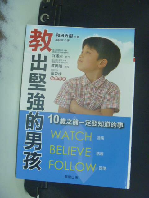 【書寶二手書T6/親子_OPC】教出堅強的男孩_和田秀樹