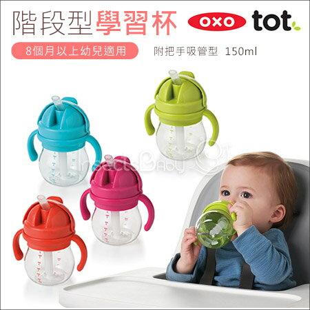 ✿蟲寶寶✿【美國OXO】讓寶寶愛上喝水!階段型學習杯吸管杯(附可拆把手)150ml4色可選