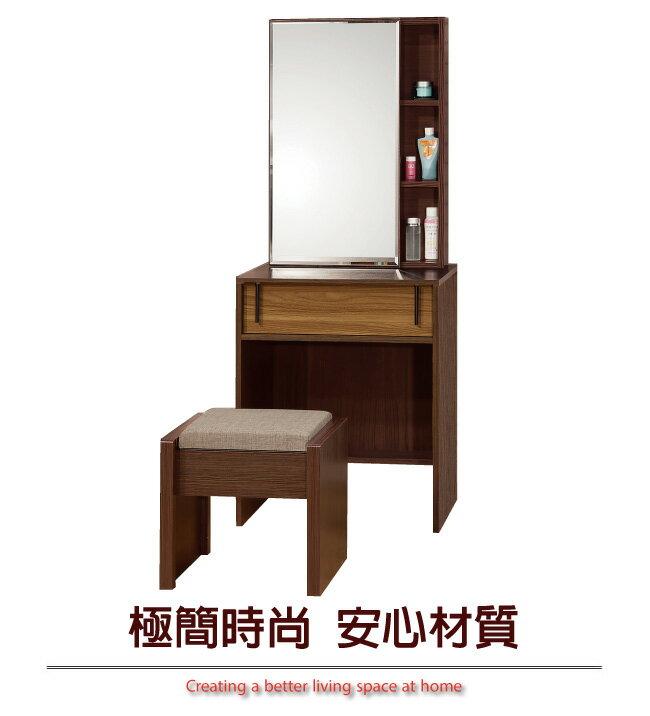 【綠家居】艾培拉 時尚2尺木紋立鏡式化妝台組合(含化妝椅)