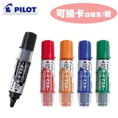 百樂PILOT可換卡水白板筆(太字)/3.2mm