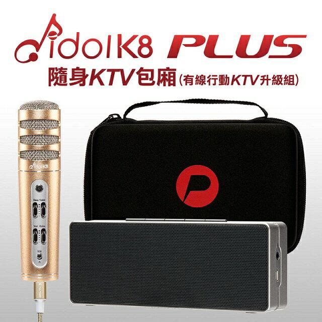 <br/><br/>  idol K8 PLUS 有線直播錄唱麥克風+便攜式藍芽音響 (行動KTV組) K8-02GKF<br/><br/>
