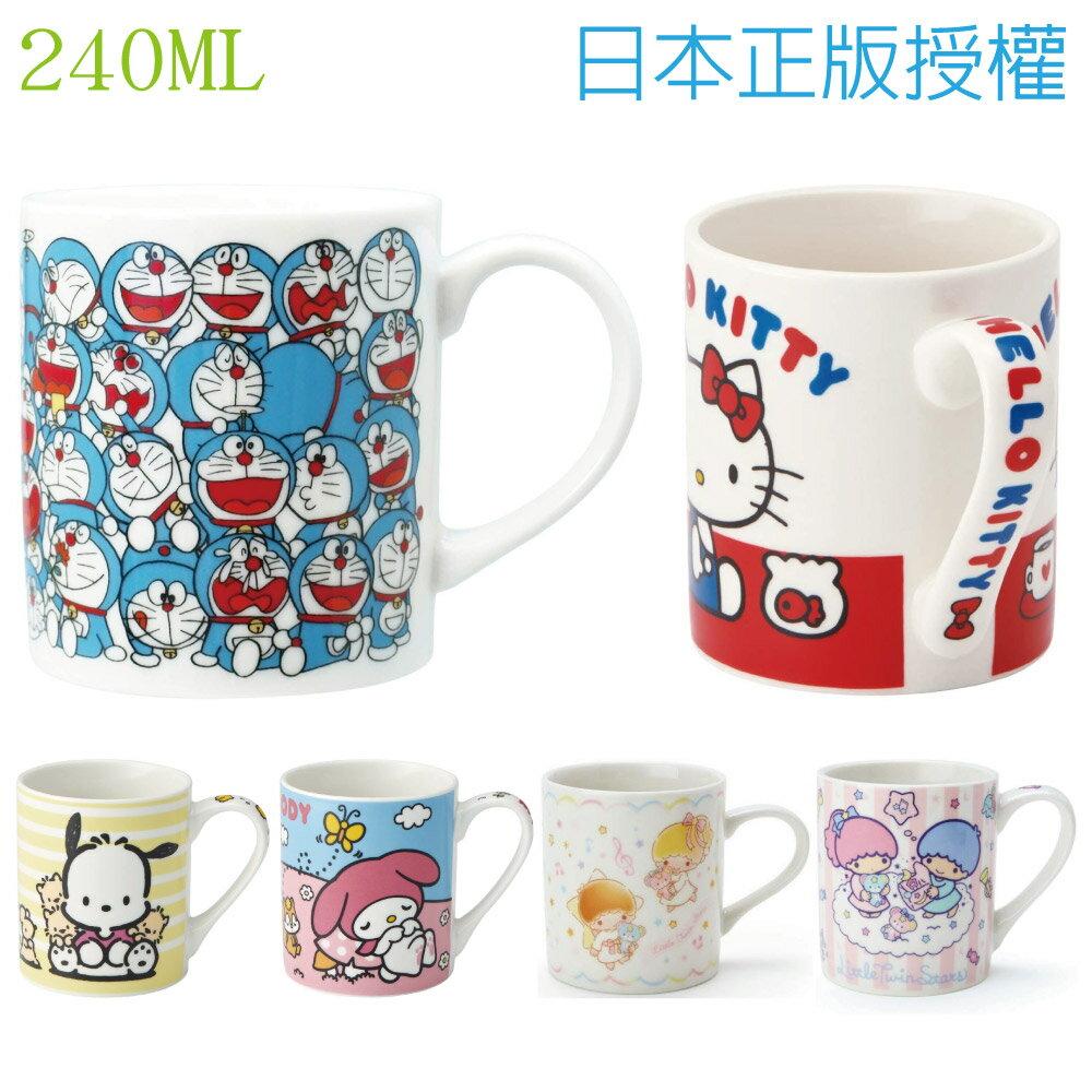 日本陶瓷馬克杯卡通水杯 雙子星美樂蒂帕洽狗米奇 240ML 日本正版授權