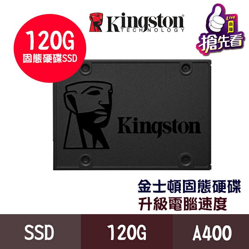 [現貨]KINGSTON金士頓A400 240G/240GB/SSD 2.5吋固態硬碟 /SSD硬蝶