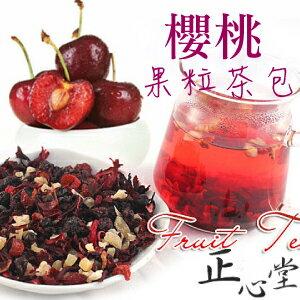櫻桃風味果粒 / 茶包、果粒茶、花茶、無咖啡因、三角茶包 / 一小包一杯馬克杯剛剛好 【正心堂花草茶】 0