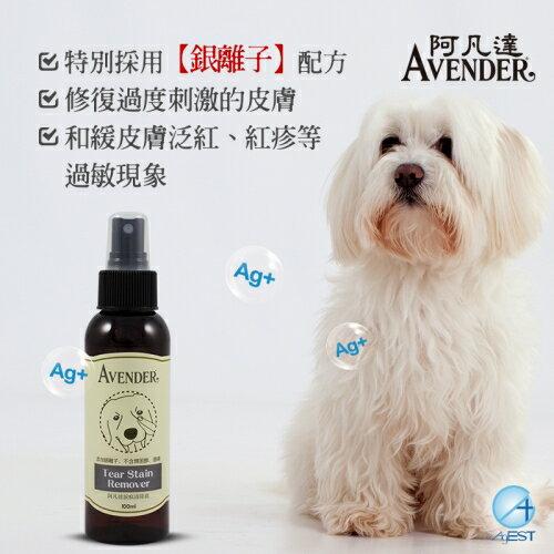 AVENDER阿凡達 銀離子 犬用淚痕清除液 100ML 消除愛犬眼周圍的淚痕與斑點