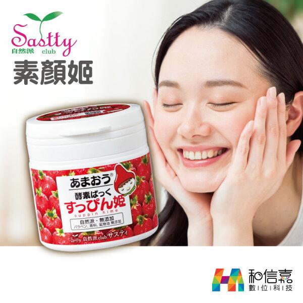臉部保養【和信嘉】Sastty素顏姬日本甘王草莓酵素面膜群光公司貨
