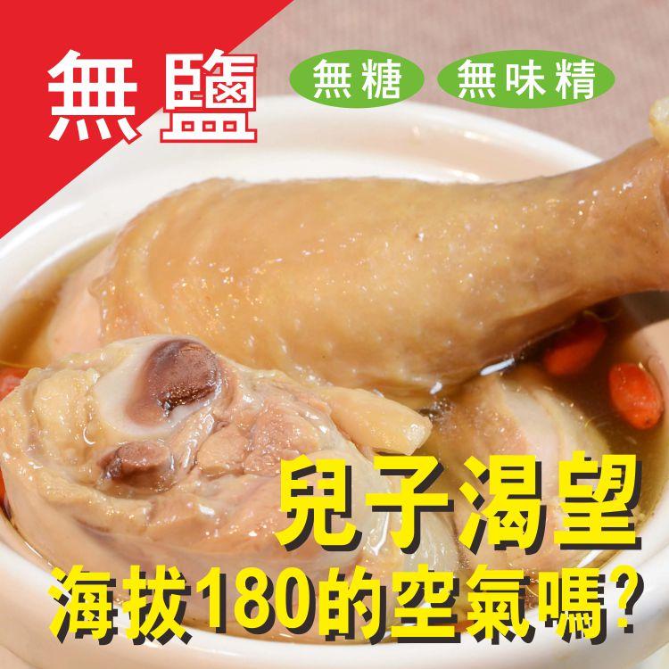 【成長藥膳燉土雞腿 (男)】每天連續食用數周 營養效果最佳   (1斤裝 重量包) - 限時優惠好康折扣