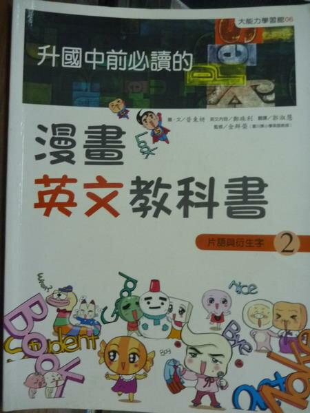 【書寶二手書T2/國中小參考書_QDY】升國中前必讀的漫畫英文教科書(2)_昔東妍