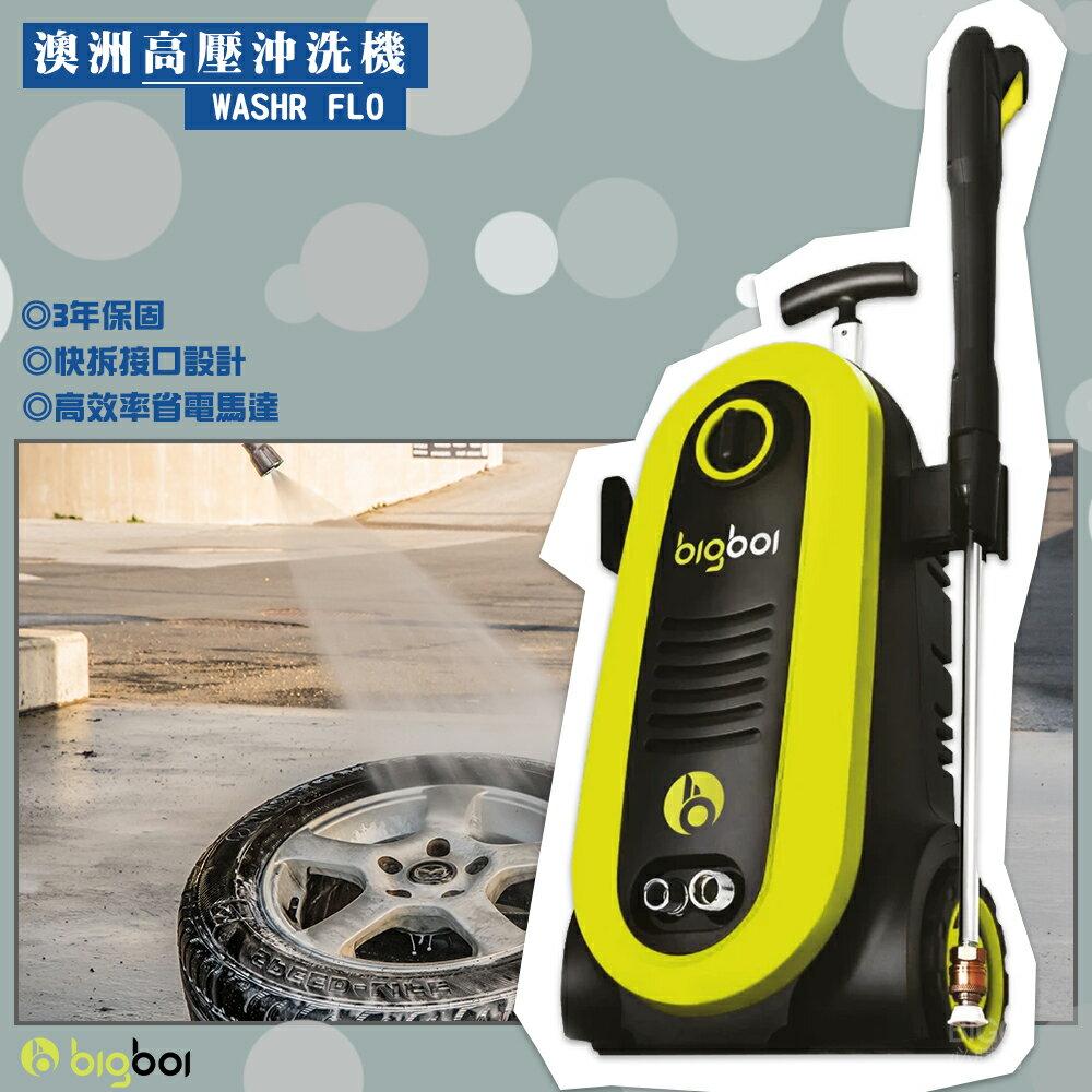 洗車熱門款❗ washR FLO 高壓沖洗機「bigboi」大面積清洗 清潔去汙 汽車 機車 洗車場 地板 窗戶