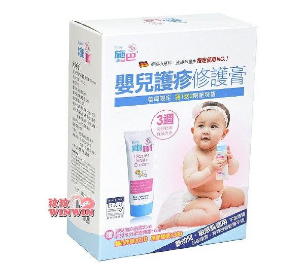 sebamed施巴5.5嬰兒護疹修護膏100ML,贈嬰兒泡泡浴露25ML加贈嬰兒全效柔護面霜10ML
