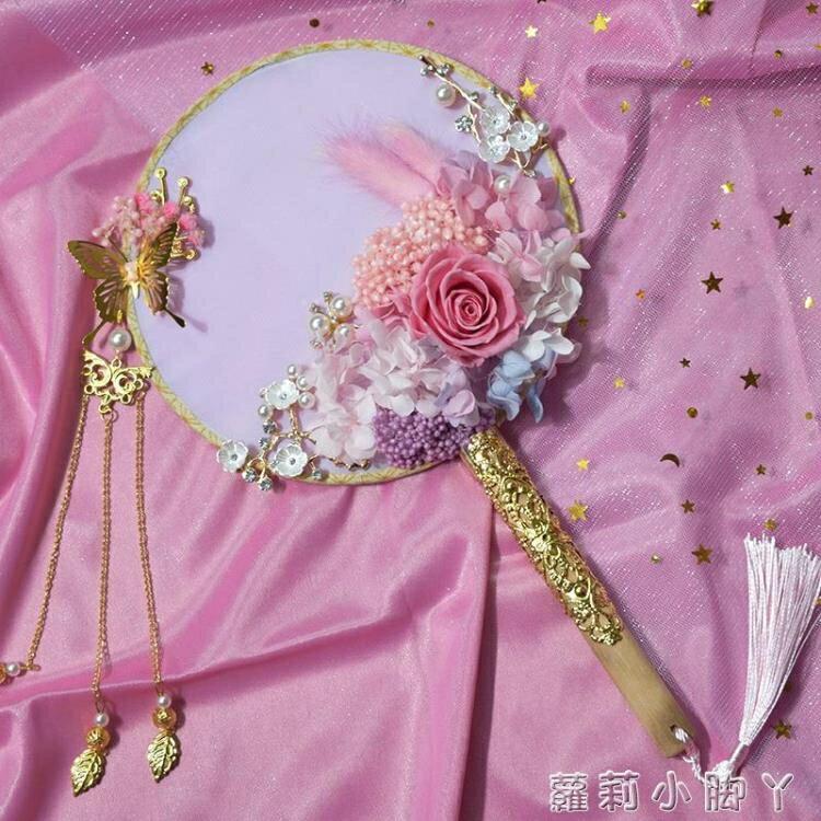 中國風古風團扇lo扇子兒童自制女 永生花手工制作干花diy材料包 摩可美家