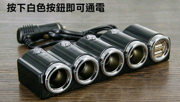 新款 一對四 車用插座 4孔插座 雙USB+開關 LED 點煙器擴充座 點煙器點菸器 車充四孔+USB 孔224M