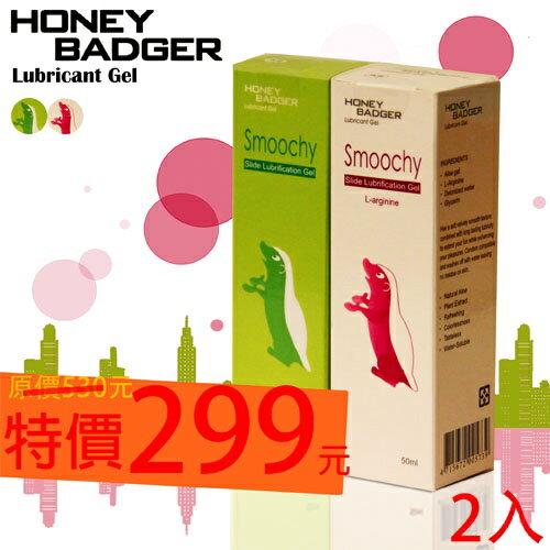 【潤滑凝膠】蜜歡家族HONEY BADGER-多柔感受/蘆薈潤滑凝膠 一組2盒