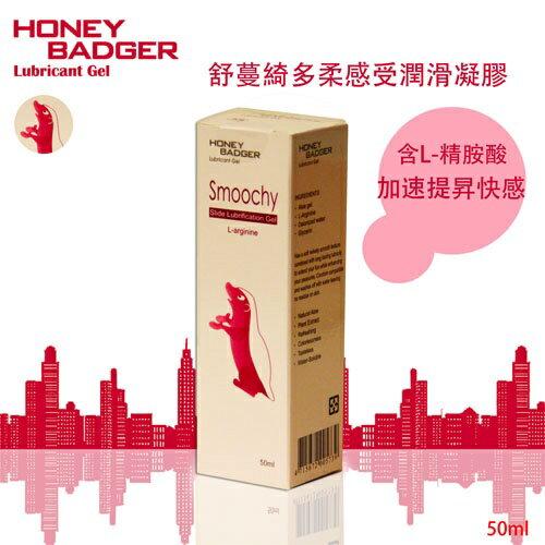 【潤滑凝膠】蜜歡家族HONEY BADGER-舒蔓綺多柔感受潤滑凝膠 50ml 1盒