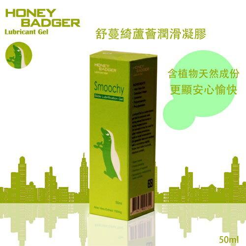 【潤滑凝膠】蜜歡家族HONEY BADGER-舒蔓綺潤滑凝膠(蘆薈) 50ml 1盒
