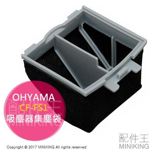 【配件王】現貨 日本代購 IRIS OHYAMA IC-FDC1 CF-FS1 集塵袋 灰塵 除? 過濾 吸塵器耗材