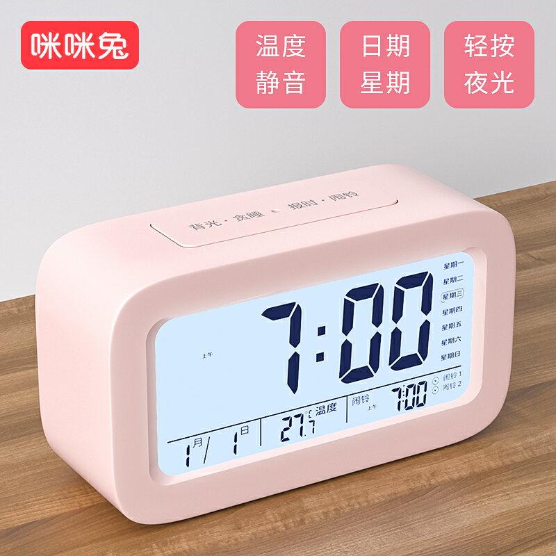 電子時鐘 鬧鐘 咪咪兔鬧鐘學生用靜音電子小時鐘錶智慧夜光兒童床頭多功能鬧鈴女『全館免運 領取下標更優惠』