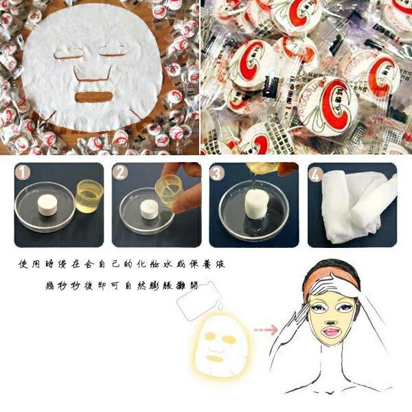 ~aife life~A0025糖果包裝密封壓縮面膜紙!!一個不到3元 ! ! 100 入 ! ! ,面膜紗布、紡布,可自製面膜、可 化妝水、乳液