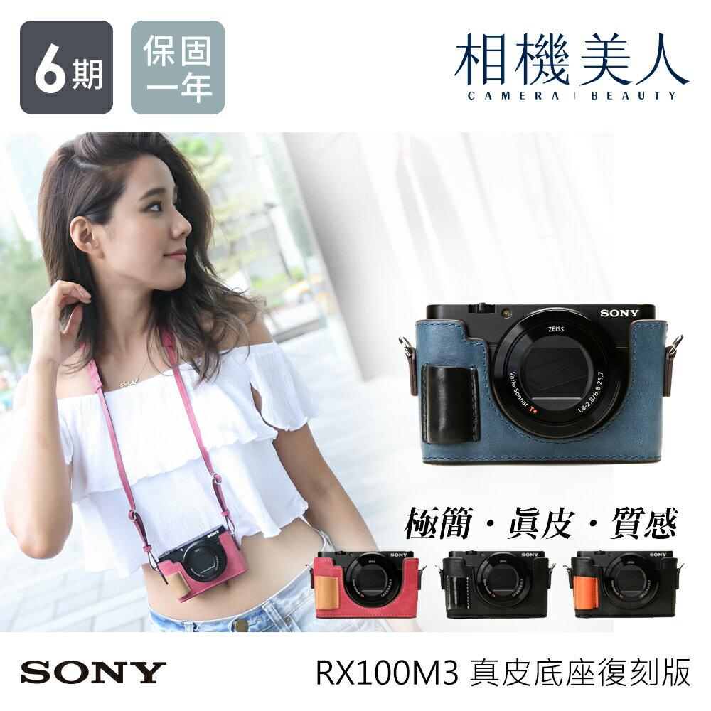 【真皮底座復刻版】 SONY RX100M3 RX100III 公司貨 翻轉 WIFI 送64G+電池+座充等豪華組 0