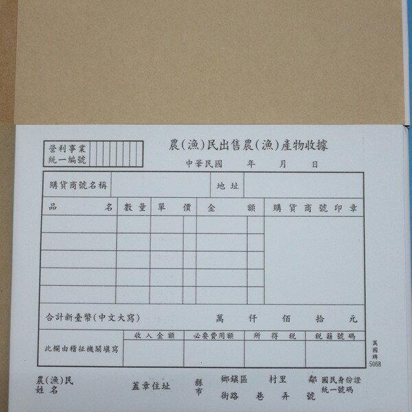 萬國牌 5068 二聯農漁民出售農漁產物收據 32開橫式收據(50組)/一包10本入{定65}~非碳 免用複寫紙